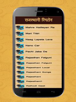 Rajasthani Ringtone screenshot 2