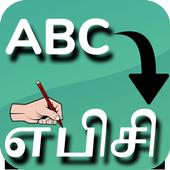 Tamil Editor icon