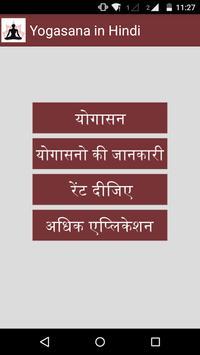 Yogasana in Hindi poster