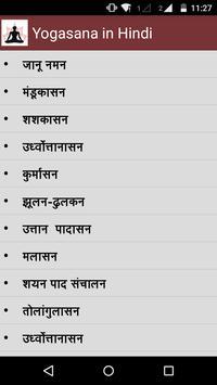 Yogasana in Hindi apk screenshot