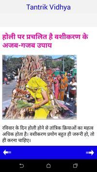 Tantrik vidhya apk screenshot