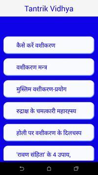 Tantrik vidhya poster