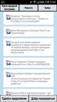 Губернатор apk screenshot