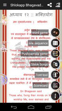 Shlokapp Bhagavad Gita screenshot 1
