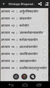 Shlokapp Bhagavad Gita screenshot 2