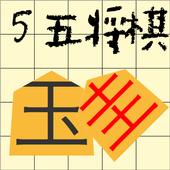 55 Shogi icon