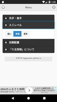 55 Shogi screenshot 4