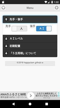 55 Shogi screenshot 5