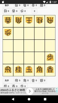 55 Shogi poster
