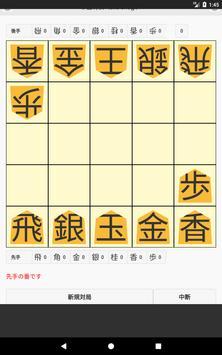 55 Shogi screenshot 13