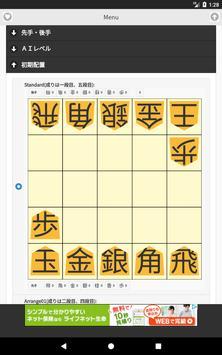 55 Shogi screenshot 17
