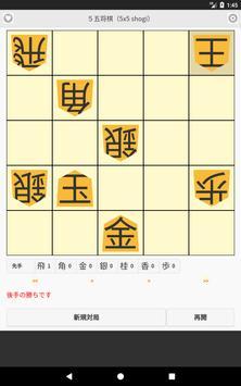 55 Shogi screenshot 14