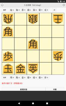 55 Shogi screenshot 15