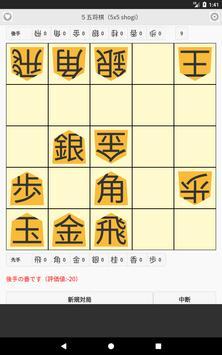 55 Shogi screenshot 16