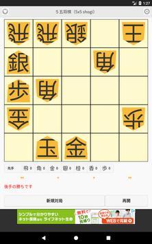 55 Shogi screenshot 19