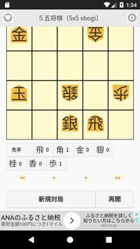 55 Shogi screenshot 1