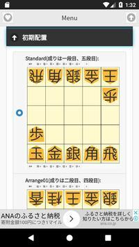 55 Shogi screenshot 3