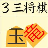 33 Shogi icon