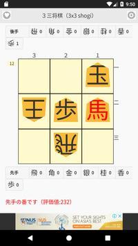 33 Shogi screenshot 4
