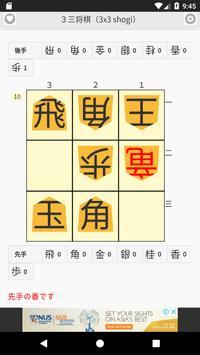 33 Shogi screenshot 7