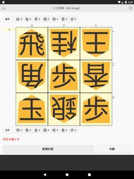 33 Shogi screenshot 8