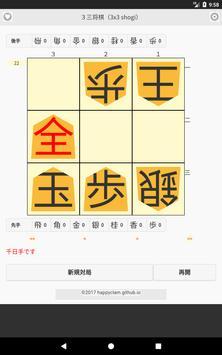 33 Shogi screenshot 9