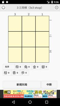 33 Shogi poster