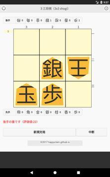33 Shogi screenshot 10
