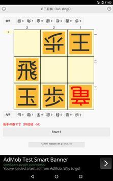 33 Shogi screenshot 15