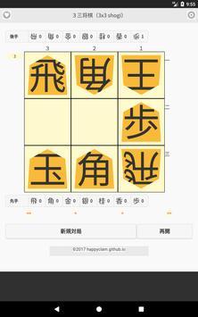 33 Shogi screenshot 19