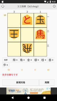 33 Shogi screenshot 1
