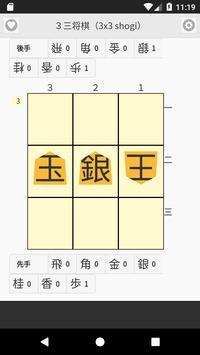 33 Shogi screenshot 2
