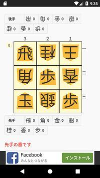 33 Shogi screenshot 3