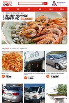 샵스 - 청주쿠폰, 청주할인, 청주맛집, 청주반값 apk screenshot