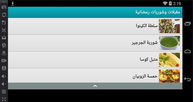 مقبلات وشوربات رمضانية screenshot 1