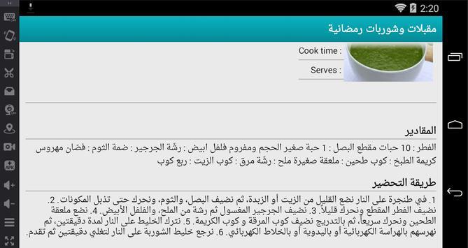 مقبلات وشوربات رمضانية screenshot 2
