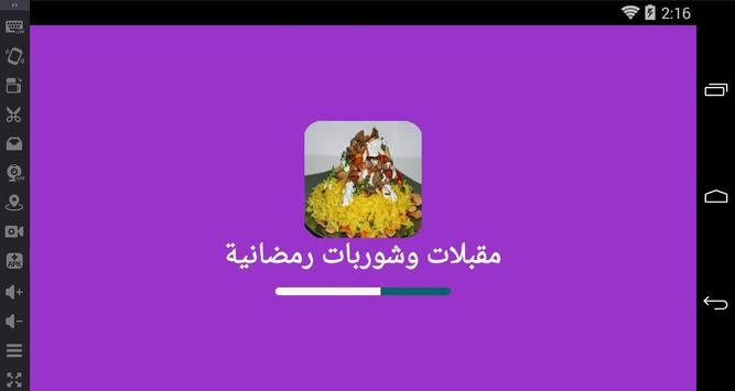 مقبلات وشوربات رمضانية screenshot 3