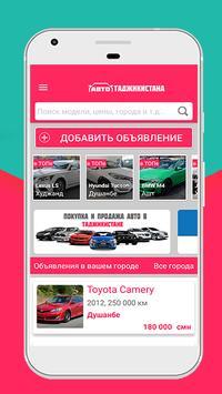 Мошинбозор - Покупка и продажа авто в Таджикистане poster