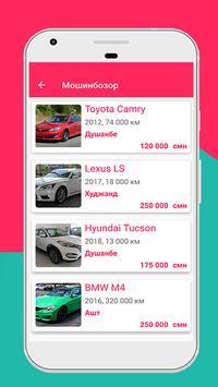 Мошинбозор - Покупка и продажа авто в Таджикистане screenshot 2