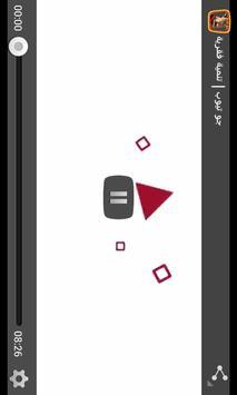 إنقلابيات screenshot 4