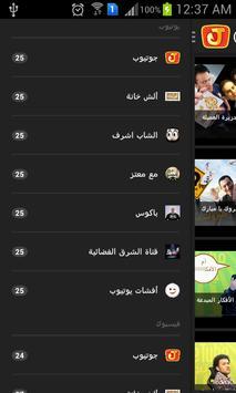 إنقلابيات apk screenshot