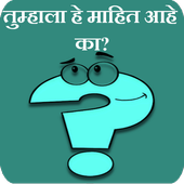 General Science in Marathi icon