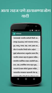 General Science in Marathi apk screenshot
