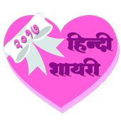Hindi Shayari icon