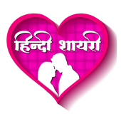 Hindi Shayari 2018 icon