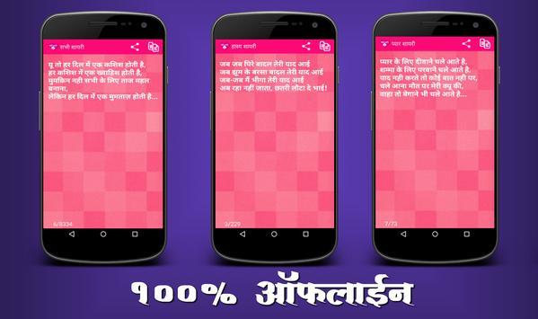 Hindi Shayari 2018 apk screenshot