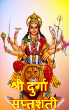 Durga Saptashati Devi Mahatmya poster