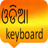 odia keyboard icon