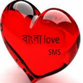 bangla love sms icon