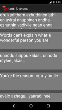 tamil love sms screenshot 1